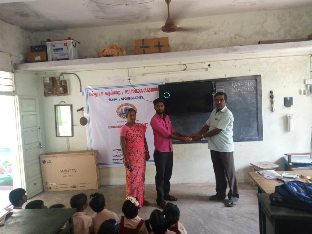 Panchayat Union Primary School - Ramapuram - Nagapattinam District