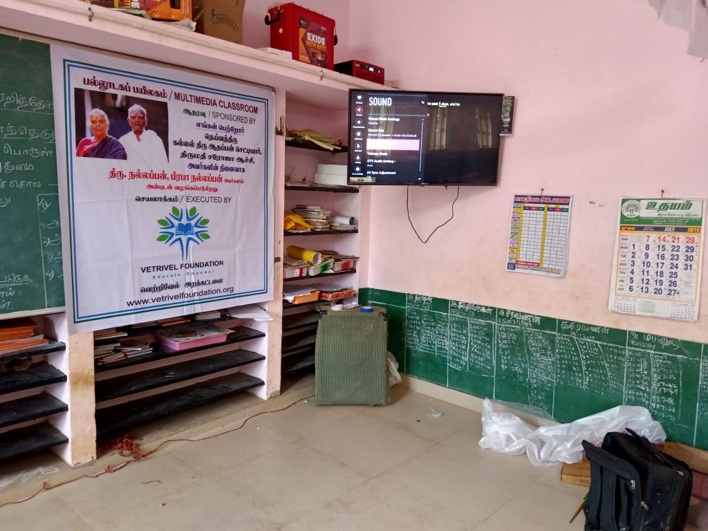 Meiyappa Middle School - Kallupatti - Sivagangai District