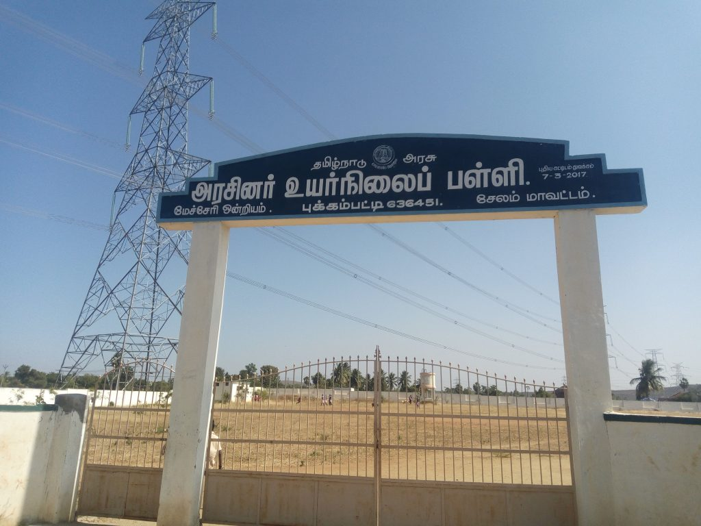 Government Middle School - Pukkampatti - Salem District