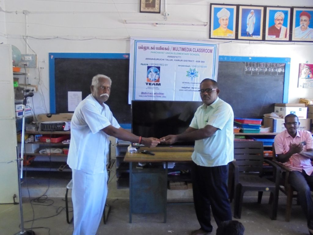 Panchayat Union Primary School - Ammapatti - Karur District